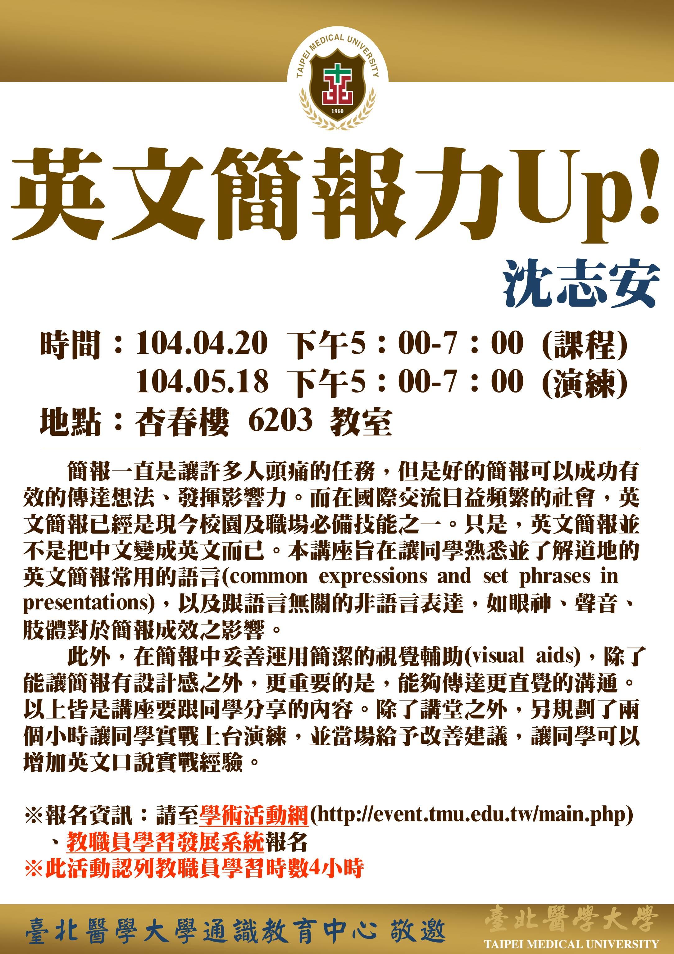 150420-0518 海報